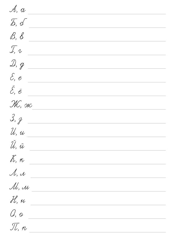 Turbo Apprendre à écrire en Russe OB24